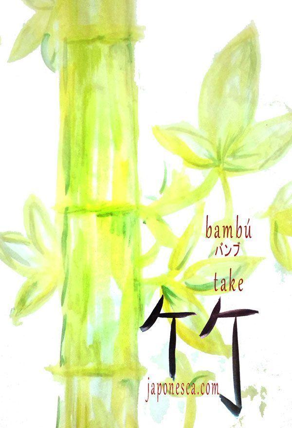 Bambú en kanji japonés.スペイン語で竹
