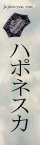 tu nombre en japones por japonesca