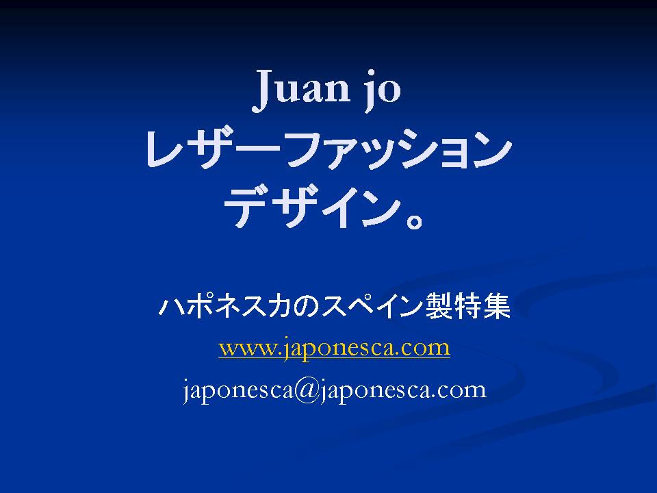 バルセロナからスペイン製レザーファッションデザイナーjuan jo.ハポネスカ末ピン製特集