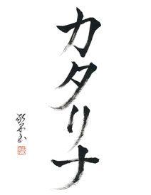 Caligrafia japonesa shodou en katakana de mi nombre en japonés