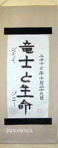 Pergamino con nombres en japones: George y Zoee