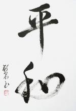 Cuadro decorativo de kanji en shodo caligrafia japonesa