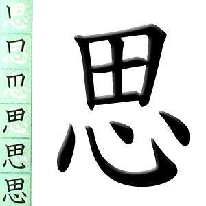 como se escribe pensar en japones