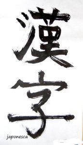"Escritura japonesa en kanji de la palabra ""kanji"", la escritura ideográfica japonesa"
