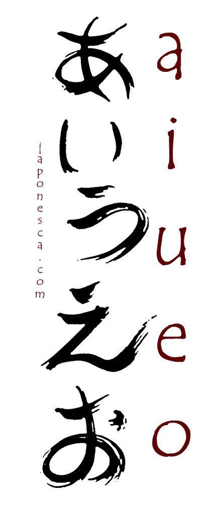 caligrafia japonesa de las vocales en hiragana