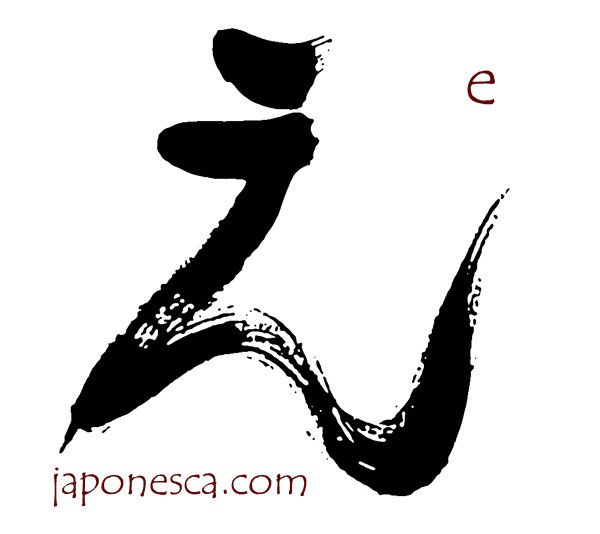 escritura en hiragana japones dela letra E