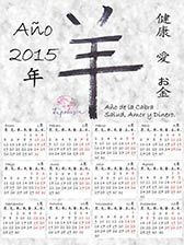 calendario 2015 rn japones