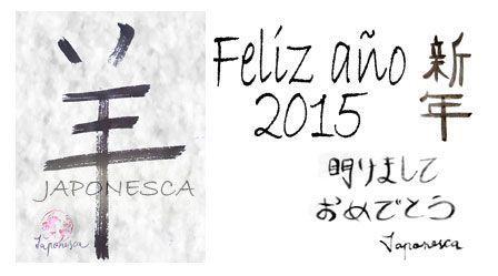 felicitacion 2015 japones y castellano