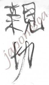 """La palabra """"amable"""" en caligrafía japonesa shodô de Japonesca"""