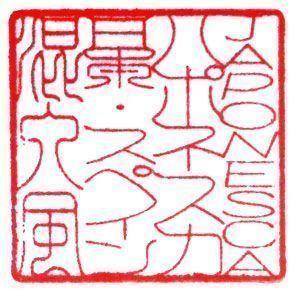 sello japonesca