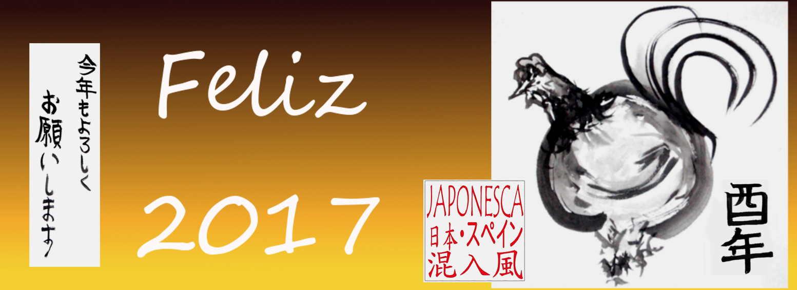 Calendario Japones.Calendario Japones Archivos Japonesca