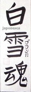 Nombre de Blanca en japones