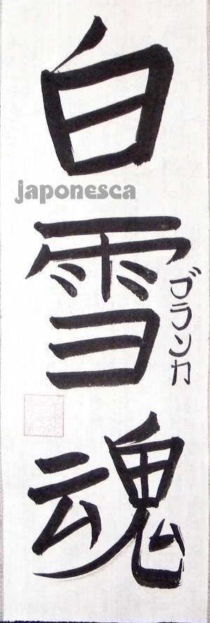 Nombre En Japones En Diferentes Formatos Por Japonesca