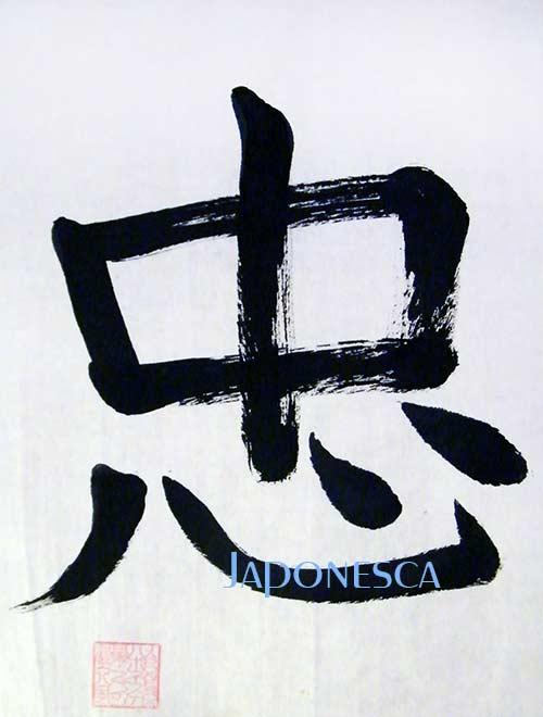 """caligrafía oriental shodo, """"lealtad"""""""