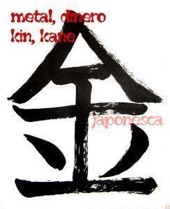 kanji dinero