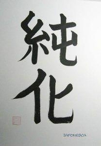 caligrafia japonesa purificacion