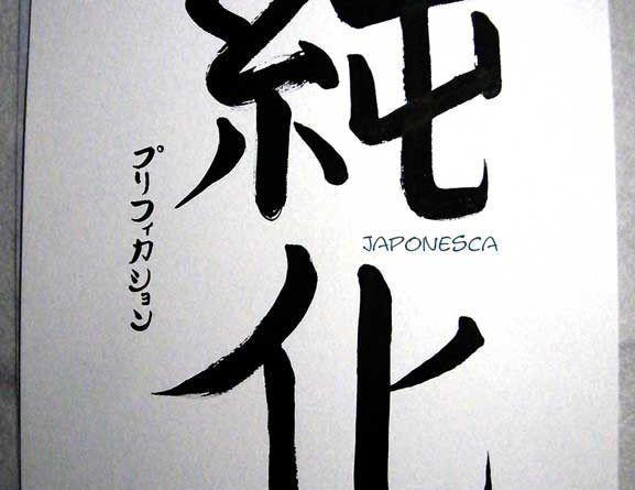 caligrafia nombre Purificacion
