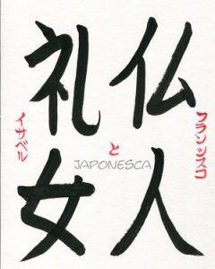 Caligrafia shodo de nombres en japonés