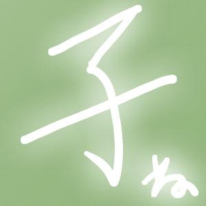 kanji del año japones 2020