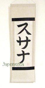 Susana en katakana japonés