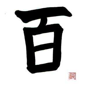Cien en kanji