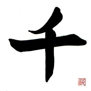 Mil en kanji japonés