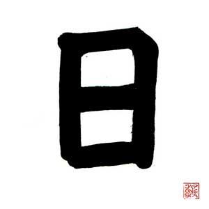 Kanji dia