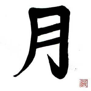 Kanji de luna