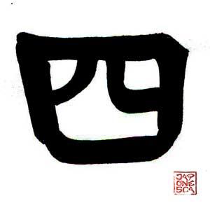 Kanji numero cuatro