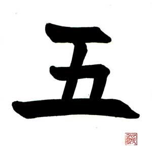 kanji del numero 5