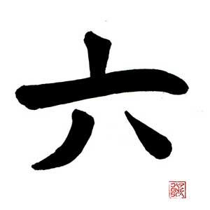 Kanji numero 6