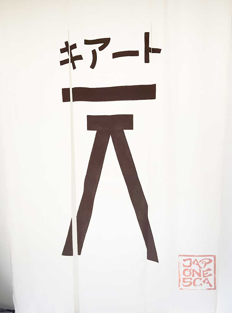 cortina noren restaurante kiaato